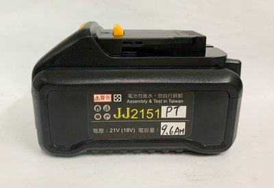 全新 台灣製造 通用 得偉 18V(20V) 9600mAh 鋰電池 / 21700松下特斯拉電芯/10串動力鋰電池芯