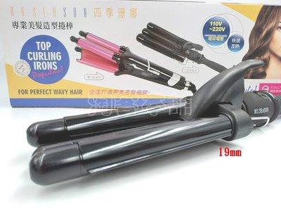 四季珊娜 32mm 三管電棒 大波浪電棒 捲髮器 日韓泡麵捲 全球電壓 紫色