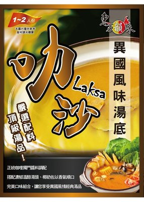 【東方韻味】異國風味火鍋湯底-南洋叻沙鍋45元(1~2人份)