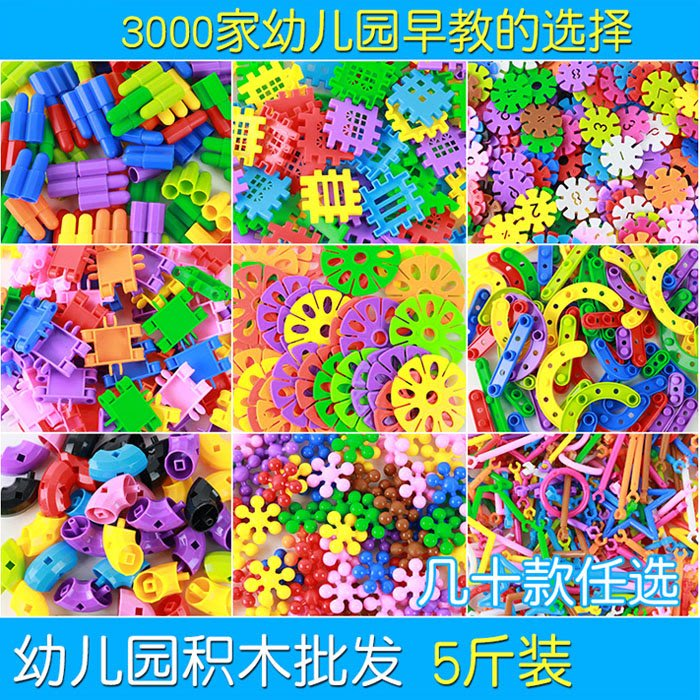 5Cgo【樂趣購】562446076963幼兒園早教園兒童玩具積木塑料拼插益智玩具散裝顆粒幼兒雪花片樂高拼圖親子遊戲積木