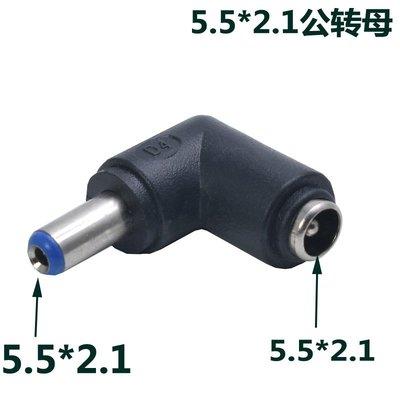90度12V圓頭彎頭DC5.5-2.1MM公轉母轉接頭 筆記本電源轉換頭 W258.0308