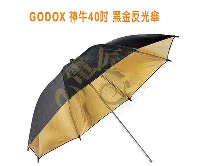 『e電匠倉』Godox 神牛 黑金反光傘 101CM 40寸 外黑內金 攝影傘 反射傘