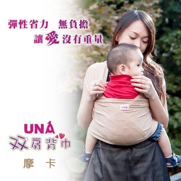 Una揹巾 (嬰兒揹巾) 哺乳背巾~雙肩背巾 ☆╮摩卡╭☆ 背帶 推車 哺乳衣 巾最佳支援 台灣製 好品質 限量版