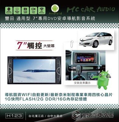【宏昌汽車音響】豐田 通用型 7吋安卓影音專用機 觸控/導航/藍芽/WIFI/手機互聯… H123