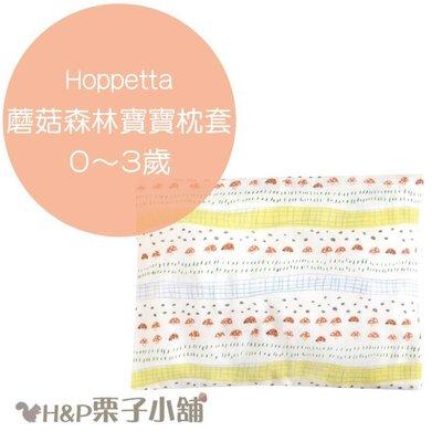 Hoppetta 蘑菇森林寶寶 枕套 枕頭 寶寶枕 新生兒~3歲 玩具 禮物 代購[H&P栗子小舖]
