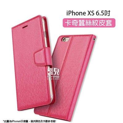 【飛兒】經典紋路!蠶絲紋皮套 蘋果 iPhone XS Max 6.5吋 皮套 保護套 支架 卡夾 側翻 198