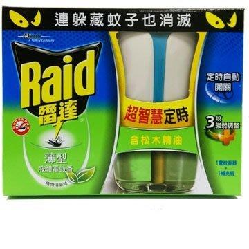 新雷達智慧型液體電蚊香松木香(1電蚊香器+1補充瓶)【美日多多】 彰化縣