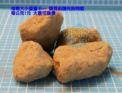 欣欣水族~AR6-日本進口太古海泥石/水晶蝦專用1克(量多可議)