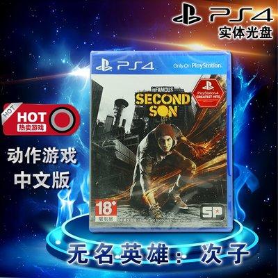 現貨正版 PS4游戲 無名英雄 次子 惡名昭彰3 第二之子 中文版 台北百貨