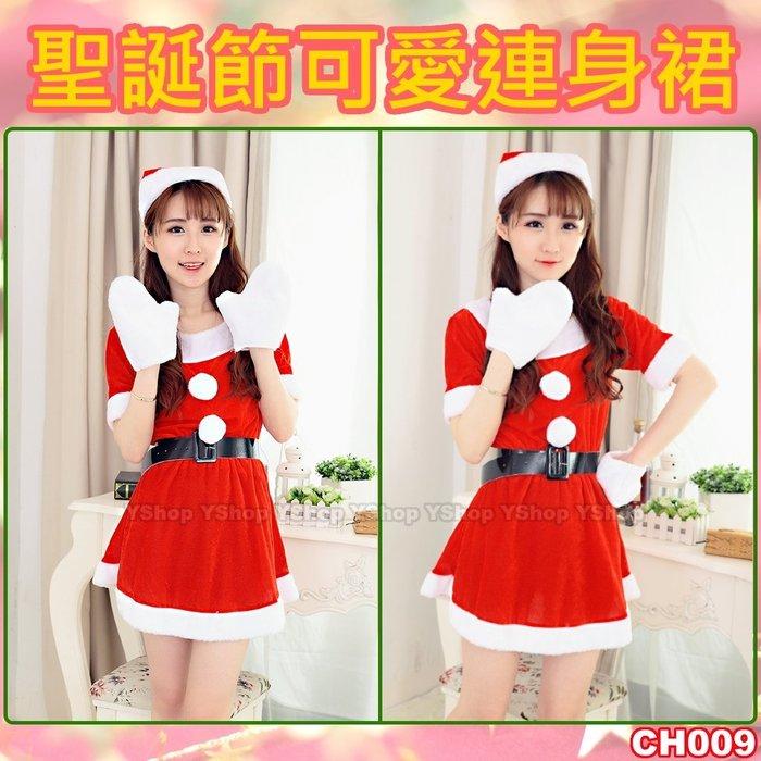 CH009 金絲絨 女生可愛版連身裙 聖誕裝 聖誕禮服 聖誕帽 聖誕老人裝 聖誕老公公裝 四件式 可加購 糖果袋 禮物袋