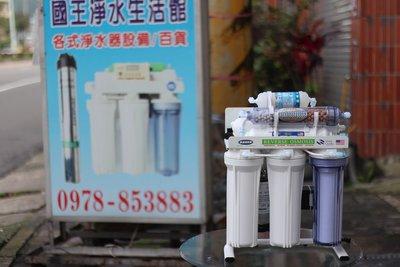 【國王淨水】(出租)(3500元)(KW7RO) RO逆滲透 七道 純水機