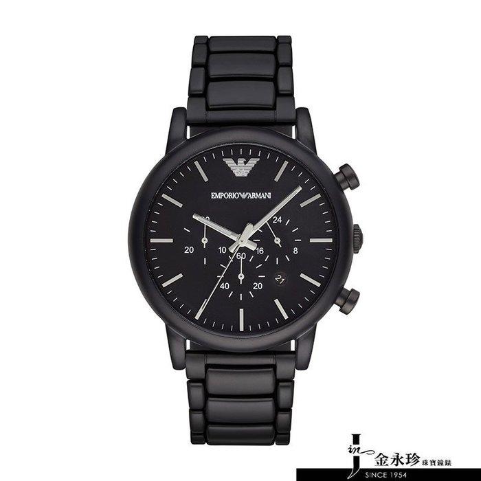 金永珍珠寶鐘錶* ARMANI錶 原廠真品 最新三眼計時錶 AR1895  生日 情人節禮物 送鍍膜*