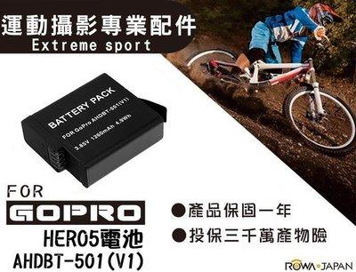 ☆台南PQS☆全新GOPRO HERO5 HERO6 電池 AHDBT 501 電池 外銷日本 原廠充電器可用