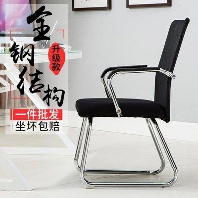 椅子-辦公椅家用電腦椅簡約懶人辦工椅子特價網布椅學生凳子宿舍靠背椅精品生活