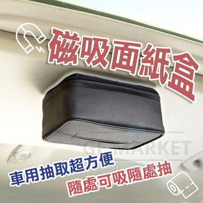 車用磁吸式面紙盒 超吸頂面紙盒 強力磁鐵  車頂面紙盒 磁鐵面紙盒 磁吸衛生紙盒 吸頂衛生紙盒 車用面紙盒【N216】