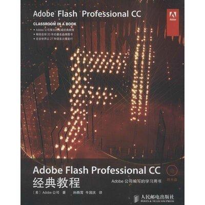 PW2【電腦】Adobe Flash Professional CC經典教程