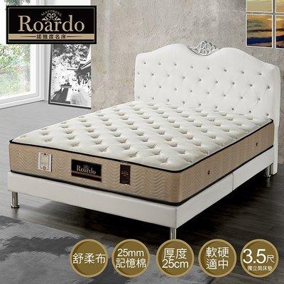 保潔墊1元【諾雅度】蕾娃米記憶棉單人3.5尺獨立筒床墊-150-52-A【多瓦娜】