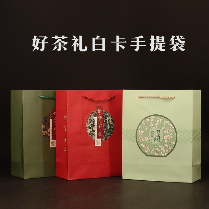 SX千貨鋪-通用兩罐裝手提袋彩色手提袋高檔紙手拎袋現貨紙質禮品手提袋#與茶相遇 #一縷茶香 #一份靜好