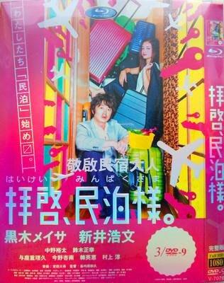 高清DVD 敬啟民宿大人 新井浩文 黑木明紗 全新盒裝 兩套免運