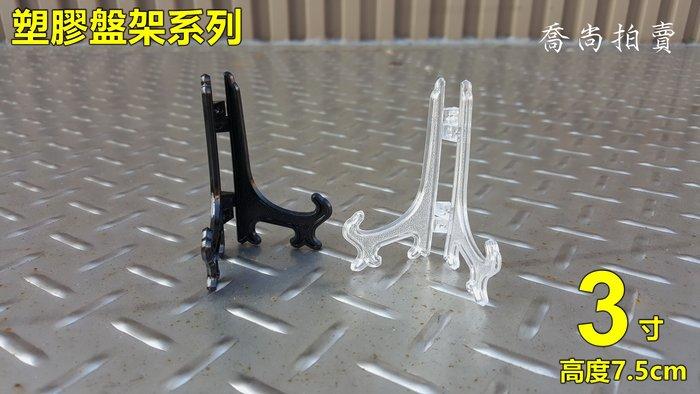 【威利購】塑膠製盤架【3寸.高7.5】擺飾架 立架 腳架 茶架 相框架 扇架 展示架