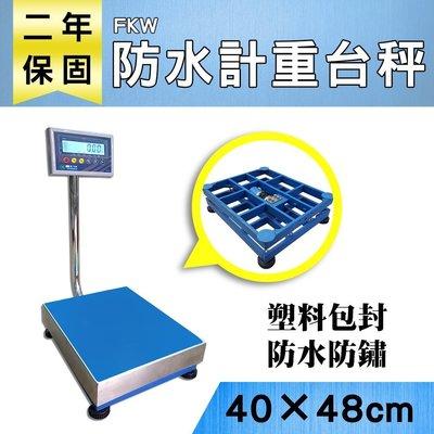 FKW 塑鋼電子計重台秤 電子磅秤 秤...
