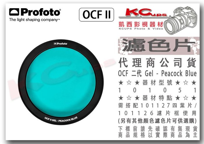 凱西影視器材 【 Profoto 101051 OCF II Gel 二代 Peacock Blue 濾色片 】磁吸式