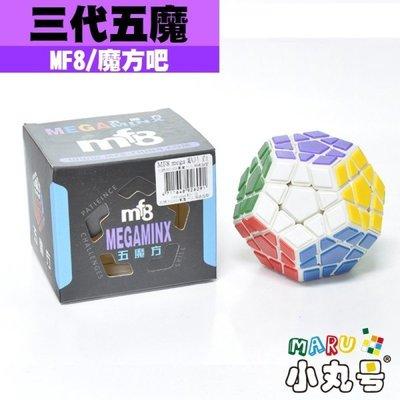 小丸號方塊屋【MF8】正十二面體三代☆...