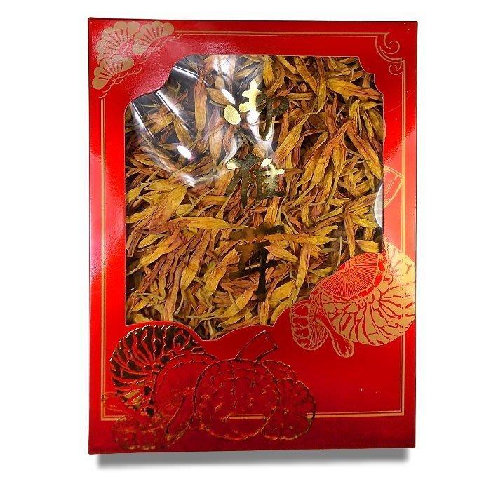 ~安全高山金針(禮盒裝)~ 台灣花東特產,送禮平價又高貴,檢驗合格,安全無毒無農藥。【豐產香菇行】