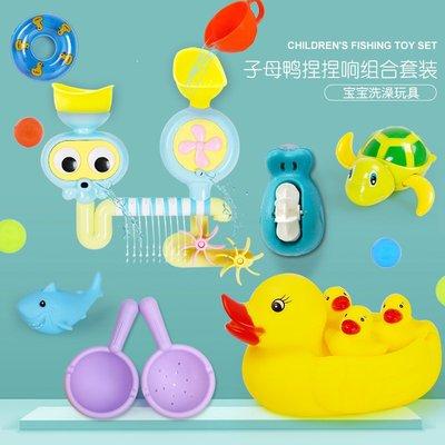 戲水玩具嬰兒寶寶洗澡玩具男孩女孩兒童戲水捏捏叫小黃鴨子會游泳的小烏龜