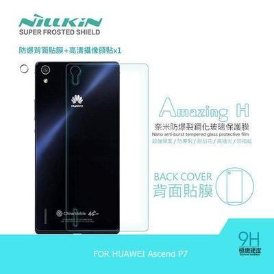 *PHONE寶*NILLKIN HUAWEI Ascend P7 Amazing H 防爆鋼化玻璃背貼 機身玻璃貼 9H硬度