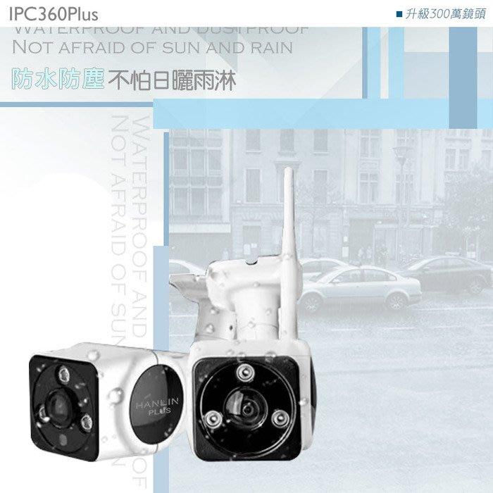 全新第二代 移動偵測 訊息推撥手機 300萬高清鏡頭 1536P 戶外 防水 夜視 環景360度 語音 監視器