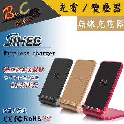 JIHEE 10W快充 手機無線充電器 Qi無線充電 雙線圈 支援9V 智能充電 iPhone X/8 Note8 S7