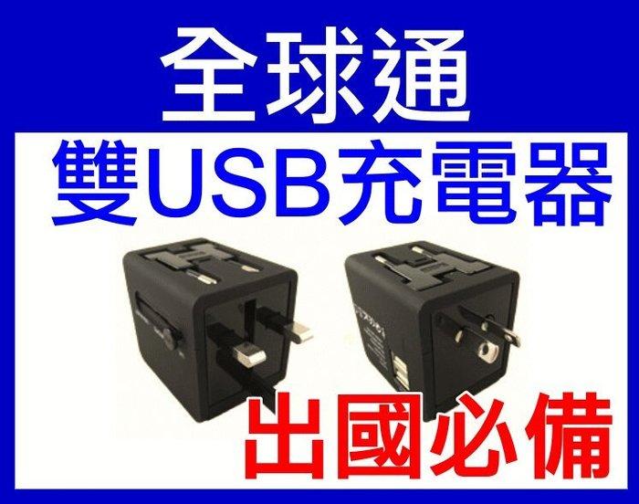 【傻瓜批發】全球通雙USB充電器 插座 插頭 轉換頭 充電 歐洲亞洲 世界各國插孔通用 mp3 手機 平板電腦 板橋自取