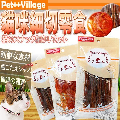 【🐱🐶培菓寵物48H出貨🐰🐹】Pet Village》魔法村寵物貓咪細切零食30g 特價59元(自取不打折)