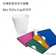 【A Shop傑創】台灣創意超神奇可摺疊8oz FoFoCup折折杯-兩入(共四色)