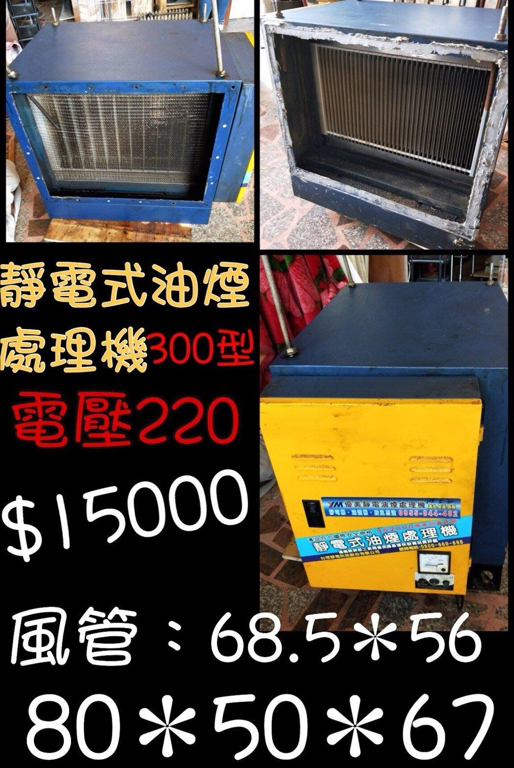 桃園二手家具-二手靜電機 2000型 靜電式油煙處理機、廚房設備豆花攤車、紅豆餅攤車、西餐爐 廢棄物處理 清運營業