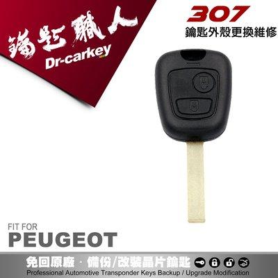 【汽車鑰匙職人】 Peugeot 307 標緻汽車遙控鑰匙修復外殼