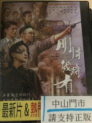 中山@69998 DVD 有封面紙張【明月幾時有】全賣場台灣地區正版片