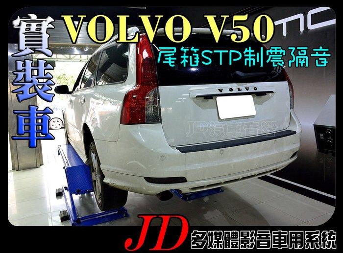 【JD 新北 桃園】隔音工程 VOLVO V50 STP彩繪版 尾箱隔音 德國零點 GROUND ZERO 制震墊。