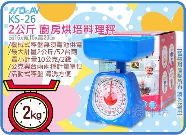 海神坊=KS-26 NDRAV 廚房烘培料理秤 廚房秤 烘焙秤 蔬果秤 指針秤 2種單位 附方形秤盤 2000g/20g