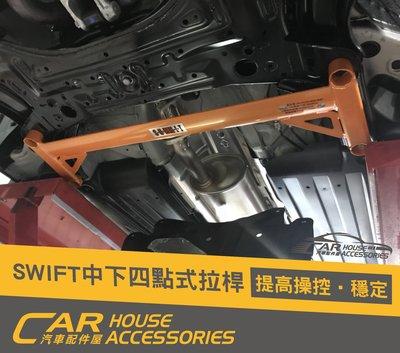Swift 配件屋 實體店面 Swift 4代 專用 中下四點式拉桿