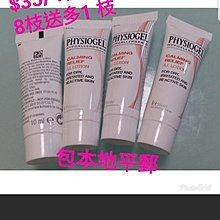 PHYSIOGEL Hypoallergenic 10ml Calming relief AI LOTION