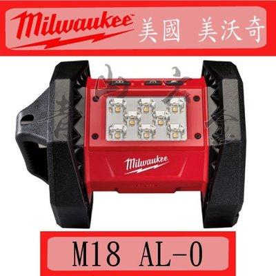 『青山六金』附發票 Milwaukee 米沃奇 M18 AL-0 18V 鋰電 照明燈 工作燈 投光燈