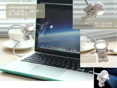 蝦靡龍美【KT417】筆記型電腦太空人創意USB台燈 LED 書桌燈 小夜燈 電腦檯燈