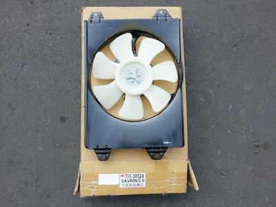 SAVRIN 2.0 冷氣風扇總成.冷氣風扇馬達 謚源(高速馬達)