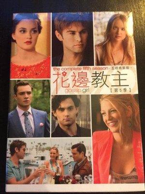(全新未拆封)花邊教主 Gossip Girl 第五季 第5季 DVD(得利公司貨)限量特價