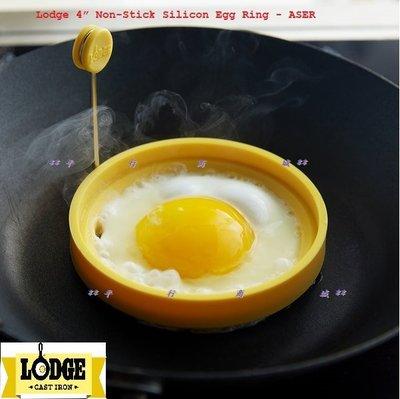 """全新美國原裝Lodge ASER 4"""" Non-Stick Silicon Egg Ring 4吋煎蛋模 - 平行商城"""
