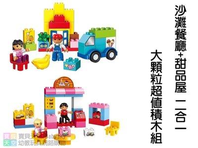 ◎寶貝天空◎【沙灘餐廳+甜品屋 二合一大顆粒超值積木組】拼裝組合玩具,可與LEGO樂高德寶得寶積木組合玩