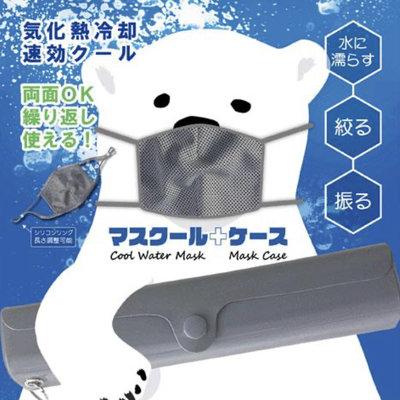 §A-mon日本雜貨屋§日本北極熊 涼感超透氣防護口罩 涼感 冷感 附隨身口罩收納盒 收納夾攜帶式 灰色 現貨