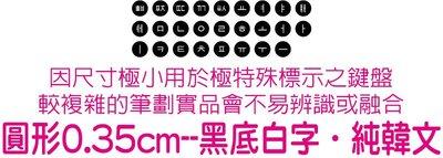 ◎訂製鍵盤貼紙~優質品,不反光筆記型鍵盤.純韓文.尺寸:圓形0.35cm-黑底白字